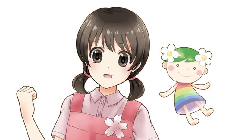 淑徳大学 保育士・幼稚園教諭向け漫画とイラスト
