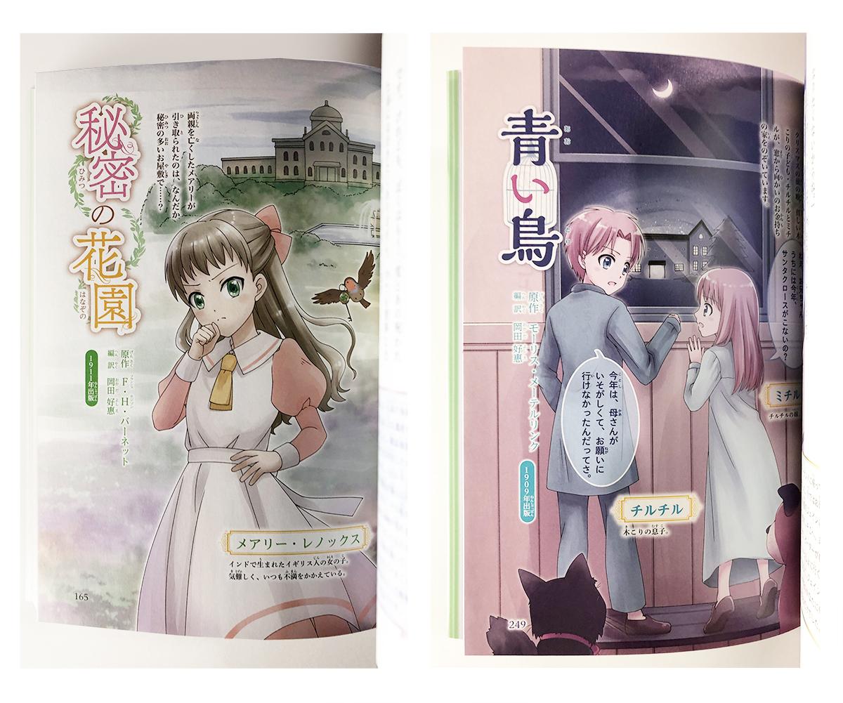 成美堂出版『世界と日本の名作 冒険の物語』